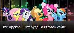 все Дружба — это чудо на игровом сайте