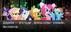 Дружба — это чудо , флеш игры - онлайн, бесплатно
