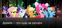 Дружба — это чудо на русском