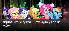 портал игр- Дружба — это чудо у нас на сайте