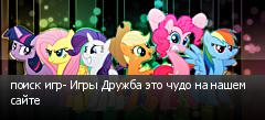 поиск игр- Игры Дружба это чудо на нашем сайте