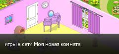 игры в сети Моя новая комната