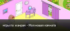 игры по жанрам - Моя новая комната