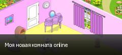 Моя новая комната online