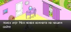 поиск игр- Моя новая комната на нашем сайте