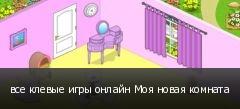 все клевые игры онлайн Моя новая комната