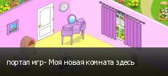 портал игр- Моя новая комната здесь