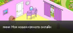мини Моя новая комната онлайн