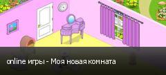 online игры - Моя новая комната