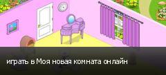 играть в Моя новая комната онлайн