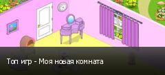 Топ игр - Моя новая комната