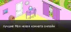 лучшие Моя новая комната онлайн
