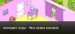 интернет игры - Моя новая комната