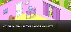 играй онлайн в Моя новая комната
