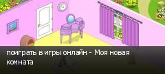 поиграть в игры онлайн - Моя новая комната