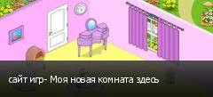 сайт игр- Моя новая комната здесь