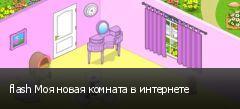 flash Моя новая комната в интернете