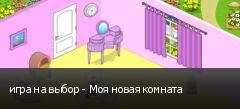 игра на выбор - Моя новая комната