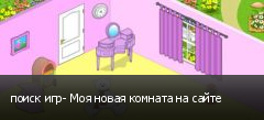 поиск игр- Моя новая комната на сайте