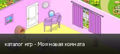 каталог игр - Моя новая комната