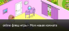online флеш игры - Моя новая комната