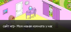 сайт игр- Моя новая комната у нас