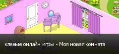 клевые онлайн игры - Моя новая комната