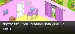 портал игр- Моя новая комната у нас на сайте