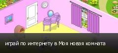 играй по интернету в Моя новая комната