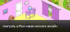 поиграть в Моя новая комната онлайн