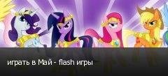 играть в Май - flash игры
