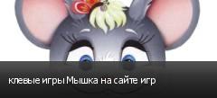 клевые игры Мышка на сайте игр