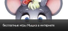 бесплатные игры Мышка в интернете