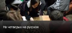 На четверых на русском