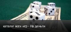 каталог всех игр - На деньги