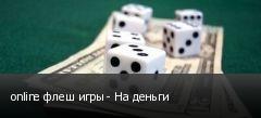 online флеш игры - На деньги