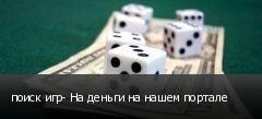 поиск игр- На деньги на нашем портале