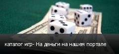 каталог игр- На деньги на нашем портале