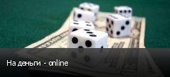 На деньги - online