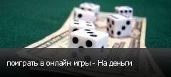 поиграть в онлайн игры - На деньги