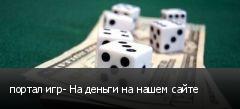 портал игр- На деньги на нашем сайте