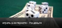 играть в интернете - На деньги