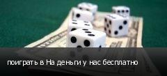 поиграть в На деньги у нас бесплатно