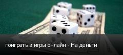 поиграть в игры онлайн - На деньги