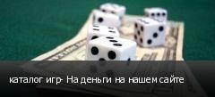 каталог игр- На деньги на нашем сайте