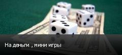 На деньги , мини игры