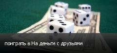 поиграть в На деньги с друзьями