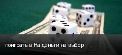 поиграть в На деньги на выбор