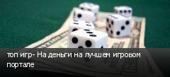 топ игр- На деньги на лучшем игровом портале