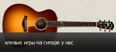 клевые игры на гитаре у нас